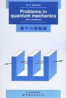 量子力学题解(英文版)