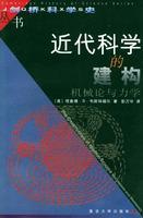 近代科学的建构:机械论与力学——剑桥科学史丛书