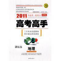 地理(课标版)——2011年高考一轮用书/高考高手春季版(附答案)