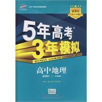 高中地理 必修1(中图版)(含答案全解全析+考练测评)/新课标53同步 5年高考3年模拟