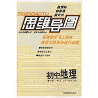 思维导图:初中地理-修订版