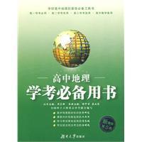高中地理学考必备用书(精装)