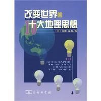 改变世界的十大地理思想