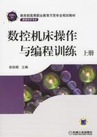 数控机床操作与编程训练(上册)