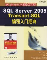 SQL Server 2005深入开发系列——SQL Server 2005 Transact-SQL编程入门经典