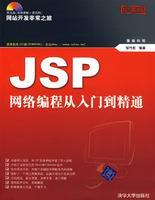 JSP网络编程从入门到精通[珍藏版](含盘)