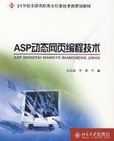 ASP动态网页编程技术