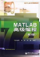 MATLAB高级编程(第2版)