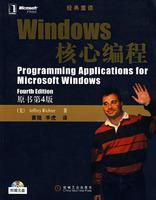 Windows 核心编程:原书第4版