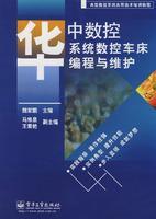 华中数控系统数控车床编程与维护