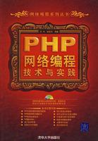 PHP网络编程技术与实践(配光盘)(网络编程系列丛书)
