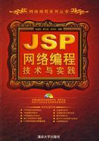 JSP网络编程技术与实践(配光盘)(网络编程系列丛书)