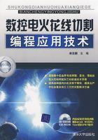 数控电火花线切割编程应用技术(配光盘)