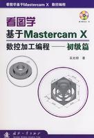 看图学基于Mastercam X 数控加工编程——初级篇