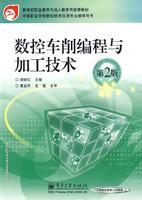数控车削编程与加工技术(第2版)