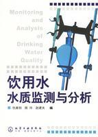 饮用水水质监测与分析