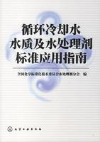 循环冷却水水质及水处理剂标准应用指南