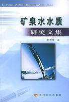 矿泉水水质研究文集