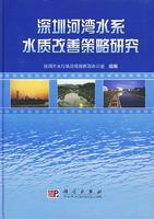 深圳河湾水系水质改善策略研究