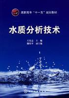 水质分析技术