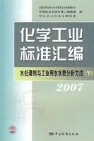 化学工业标准汇编 水处理剂与工业用水水质分析方法 2007(下)
