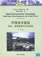 环境技术基础:供水、废物管理与污染控制(第4版)(翻译版)