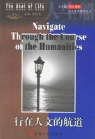 行在人文的航道(英汉对照)——人生船:人文素质教育丛书