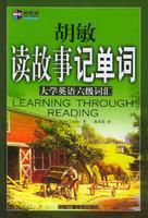 胡敏读故事记单词——大学英语六级词汇(新航道英语学习丛书)