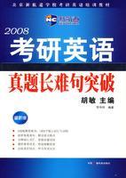 2008考研英语真题长难句突破/北京新航道学校考研英语培训教材(新航道英语学习丛书)