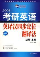 2008考研英语英译汉四步定位翻译法(新航道英语学习丛书)