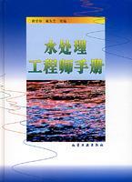 水处理工程师手册(精)