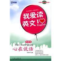 我爱读英文(情感卷)—— 心在说话—新航道英语学习丛书