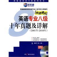 (2001-2010)英语专业八级十年真题及详解(附MP3光盘)-新航道英语学习丛书