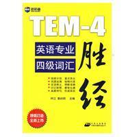 英语专业四级词汇胜经(TEM-4)-新航道英语学习丛书