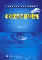 水处理实习指导教程(郑坤灿)