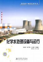 热电联产机组技术丛书 化学水处理设备与运行