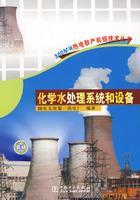 300MW热电联产机组技术丛书 化学水处理系统和设备