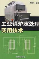 工业锅炉水处理使用技术