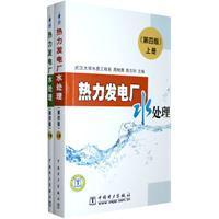 热力发电厂水处理(第四版)上下册
