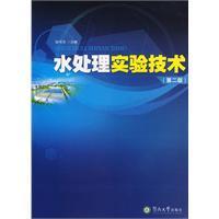 水处理实验技术(第二版)