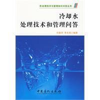 冷却水处理技术和管理问答