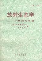 放射生态学——核能与环境(第二卷)