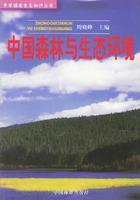 中国森林与生态环境