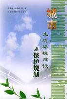 城市生态环境建设与保护规划