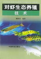 对虾生态养殖技术