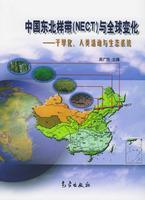 中国东北样带(NECT)与全球变化——干旱化、人类活动与生态系统