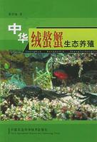 中华绒螯蟹生态养殖