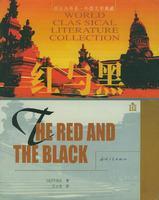 红与黑——纸生态书系外国文学典