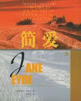 简爱——纸生态书系外国文学典