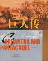 巨人传——纸生态书系外国文学典
